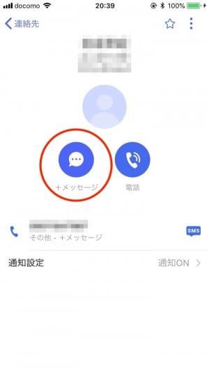+メッセージ 連絡先 アイコン