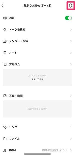 LINE グループ 名前 変更