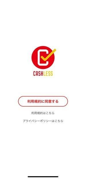 キャッシュレス還元マップアプリ 使い方