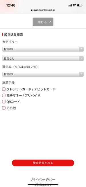 キャッシュレス還元マップアプリ Web版