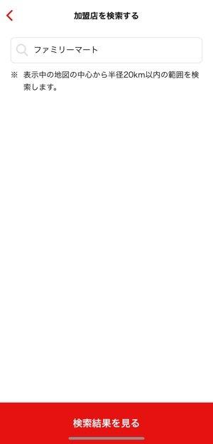 キャッシュレス還元マップアプリ 店舗名検索