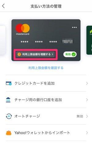 PayPay クレジットカードの本人認証