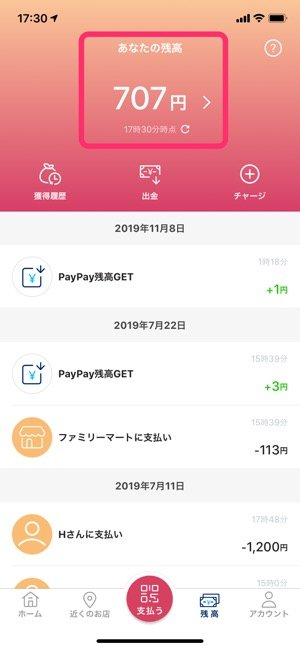 PayPay 残高利用履歴の確認