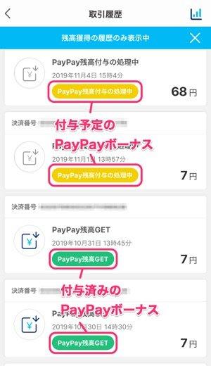 PayPayボーナスを確認する方法