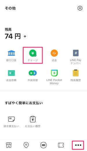 LINE Payアプリ アップデート チャージ