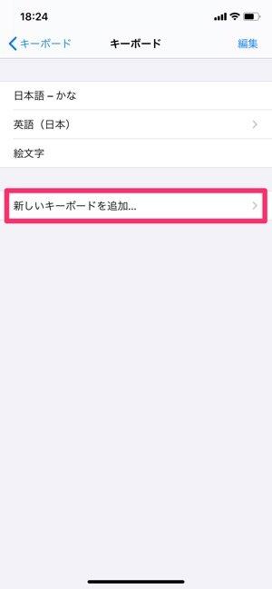 iPhone キーボード復活