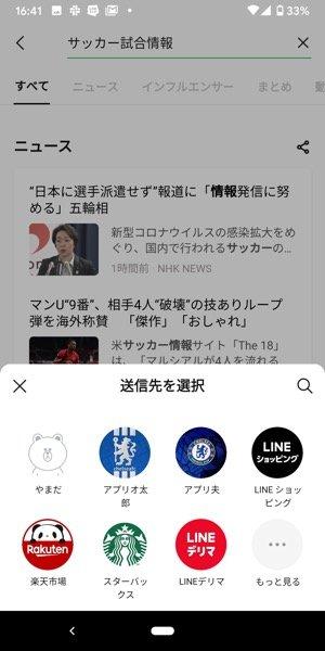 LINEアプリ アップデート