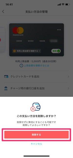 PayPay クレジットカードを削除