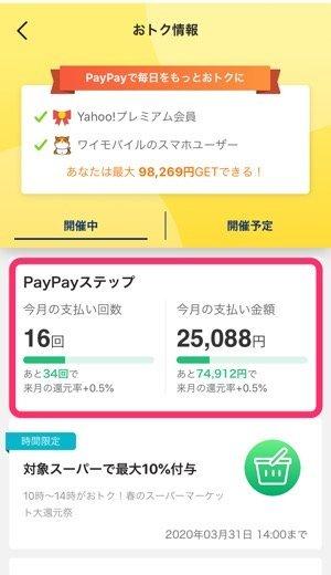 PayPay還元率 確認する方法
