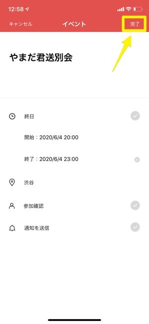 【LINE】イベントを編集・削除する