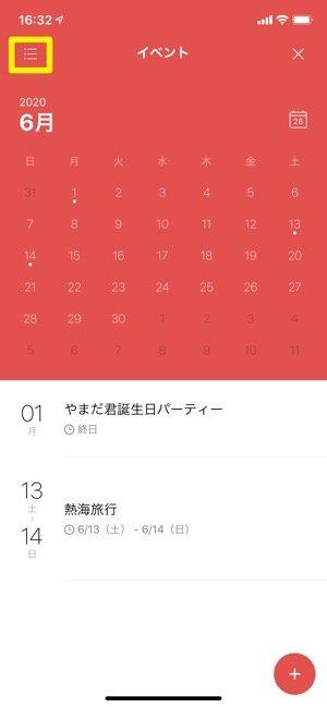 【LINE】過去・今後のイベントを確認する