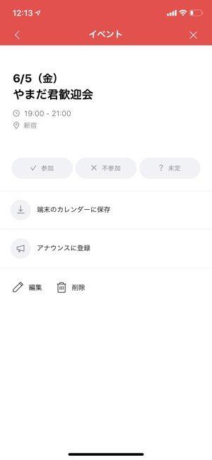 【LINE】イベントを作成する