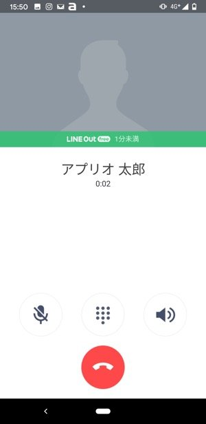 【LINE Out Free】発信