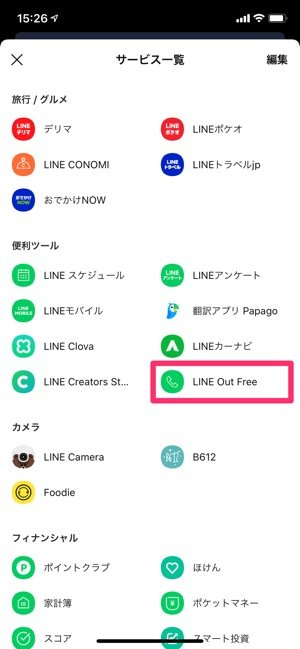【LINE Out Free】サービス一覧から選択