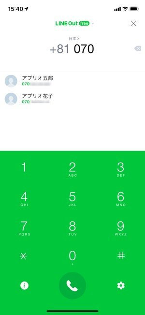 【LINE Out Free】電話番号を入力