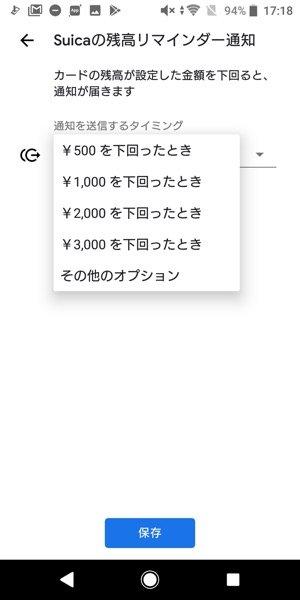 【Google Pay】Suica登録
