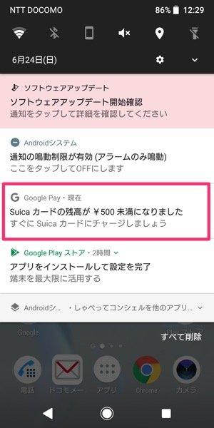 【Google Pay】Suicaを使ってみた