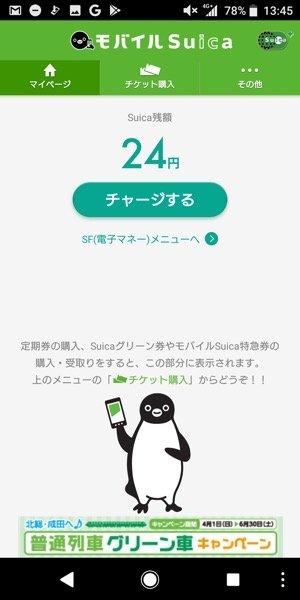 【Google Pay】機種変更時にSuicaのデータを移行(新端末)
