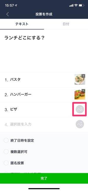 【LINEアンケート】アンケート作成画面