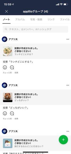 【LINEアンケート】トーク・ノートに投稿