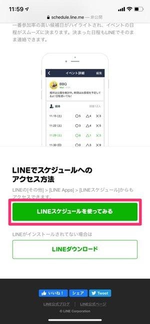 【LINEスケジュール】個別に招待