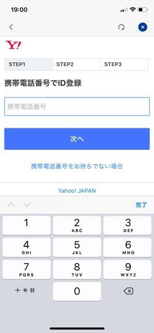 【モバイルTカード】バーコードタイプの登録方法