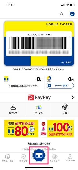 【モバイルTカード】バーコードタイプの利用方法
