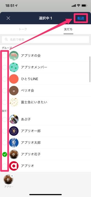 【LINE】アルバムの写真を転送(スマホ版LINE)