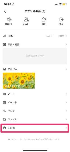 【LINE】グループの名前を変更する方法