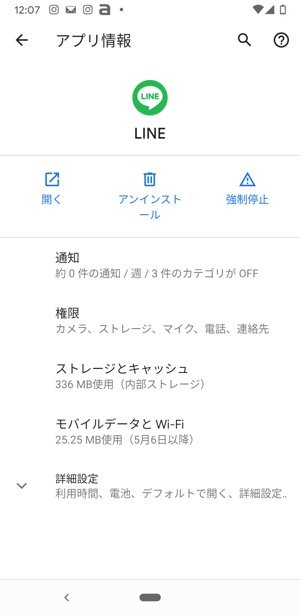 【スマホ版LINE】アプリを削除