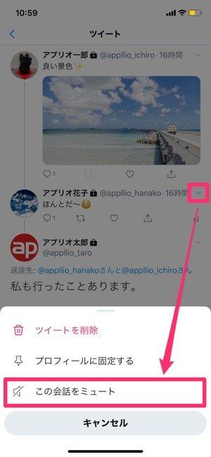 【Twitter】会話をミュートする