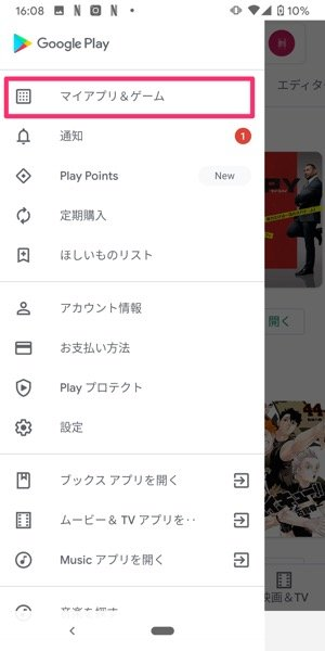 【LINE】アプリをアップデートする(Android)