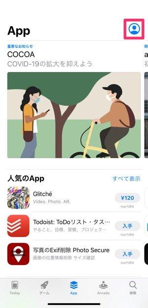 【LINE】アプリをアップデートする(iPhone)