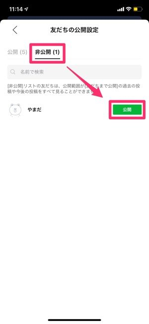 【LINE】ブロック解除後のタイムライン公開設定