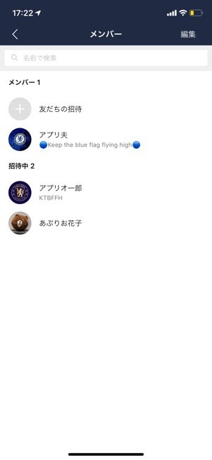 【LINE】グループを新規作成