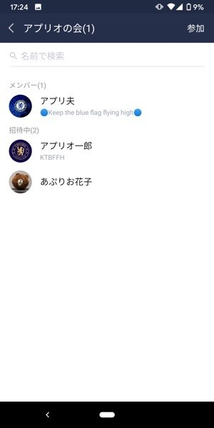 【LINE】招待された側