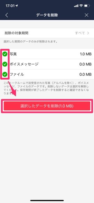 【LINE】トークルームごとにデータを削除(iPhone)