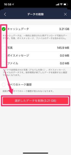 【LINE】アプリ全体のデータを削除(iPhone)