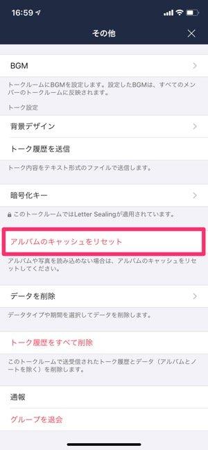 【LINE】アルバムのキャッシュを削除(iPhone)
