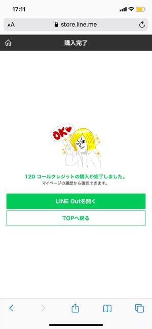 【LINE Out】コールクレジットをチャージ(LINEストアから)