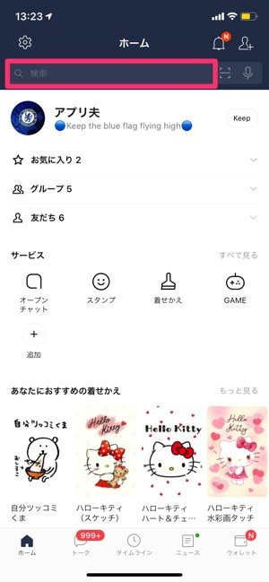 【LINE Out】お店に無料で発信