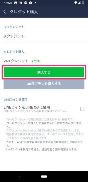 【LINE Out】コールクレジットをチャージ(アプリから)