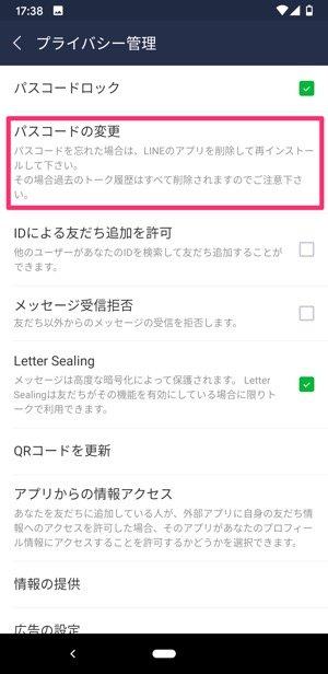 【LINE】パスコードを変更する方法