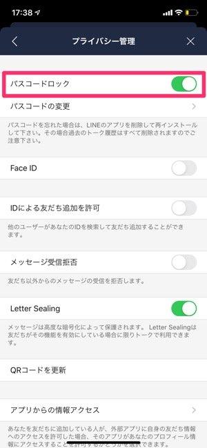 【LINE】パスコードを解除する方法