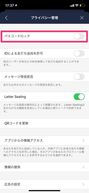 【LINE】パスコードを設定する方法