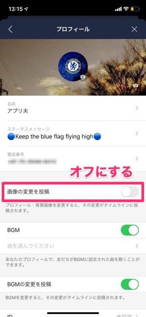 【LINE】背景画像変更時にタイムラインに投稿しない