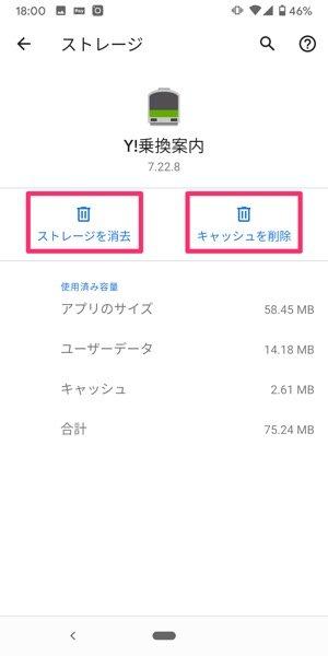 【LINE】ストレージの空き容量を確保する(Android)