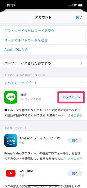 【LINE】アプリをアップデート(iPhone)