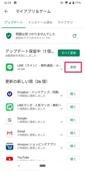 【LINE】アプリをアップデート(Android)