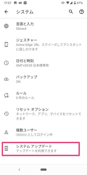 【LINE】OSをアップデート(Android)